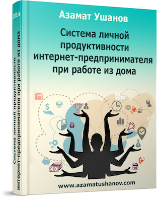productivity-book-cover